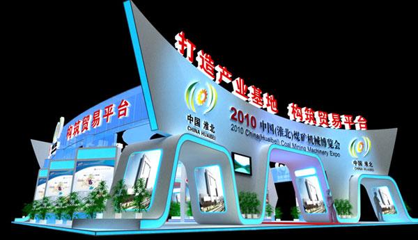 2010淮北煤机展